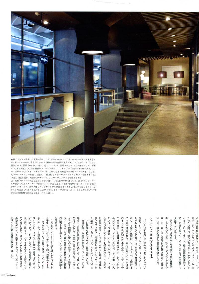 press_joan_lao_im_home_13
