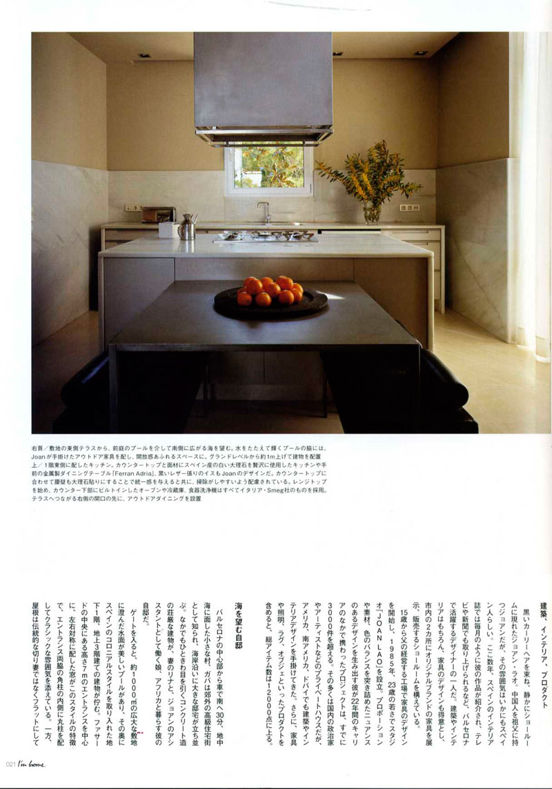 press_joan_lao_im_home_7